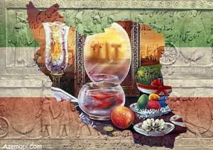 نوروز، نماد جاودانِ نو شدن است  تجدید جوانیِ جهان کهن است  زین ها همه خوب تر که هر نو شدنش  یادآور نام پاک ایرانِ من است